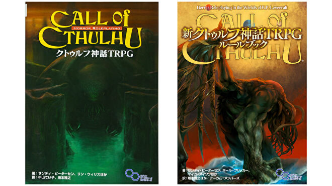 call-of-cthulhu-rpg-japanese.jpg